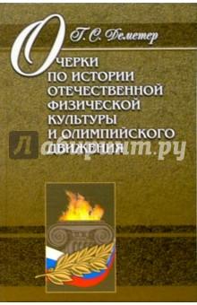 Очерки по истории отечественной физической культуры и олимпийского движения - Георгий Деметер