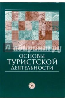 Основы туристской деятельности: Учебник - Мошняга, Ильина, Зорина