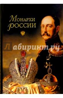 Монархи России (600 кратких жизнеописаний) - Константин Рыжов