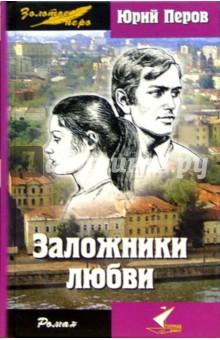 Заложники любви: Роман - Юрий Перов
