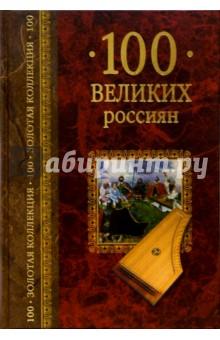 100 великих россиян - Константин Рыжов
