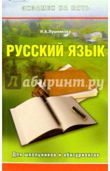 Русский язык - Н.А. Лушникова