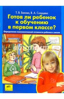 Готов ли ребенок к обучению в первом классе? Определение психологической готовности ребенка к школе - Белова, Солнцева