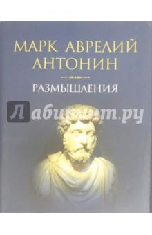 Размышления - Марк Аврелий