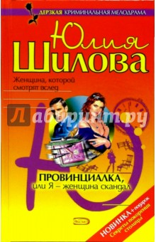 Провинциалка, или Я - женщина скандал: Роман - Юлия Шилова