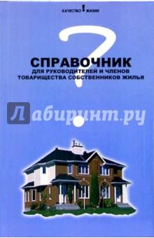 Справочник для руководителей и членов товарищества собственников жилья - Владимир Магась