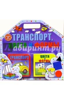 Транспорт, цвета и формы (комплект из 2-х книг)