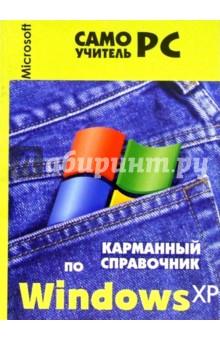 Карманный справочник по Windows XP - Carla Bardi