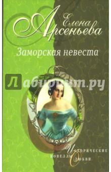 Заморская невеста: Новеллы - Елена Арсеньева
