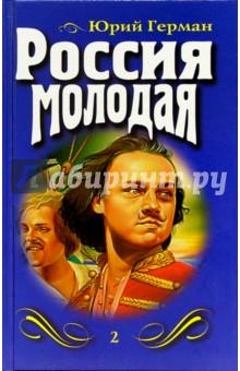 Россия молодая: Роман. Книга 1 - Юрий Герман