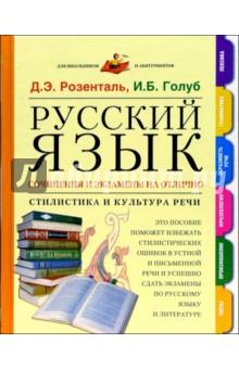 Русский язык. Сочинения и экзамены на отлично. Стилистика и культура речи - Дитмар Розенталь