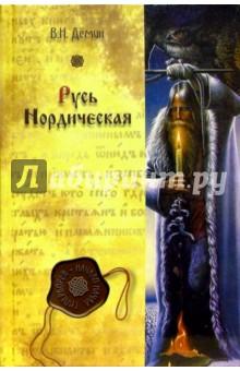 Русь Нордическая - Валерий Демин