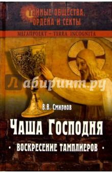 Чаша Господня. Воскресение тамплиеров - Виктор Смирнов