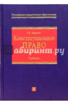 Конституционное право зарубежных стран: Учебник - Г. Андреева