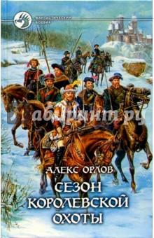 Сезон королевской охоты: Фантастический роман - Алекс Орлов