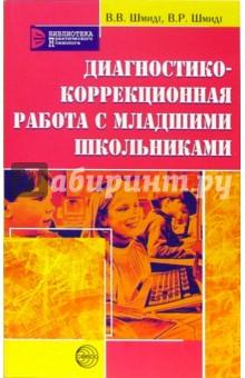 Диагностико-коррекционная работа с младшими школьниками - Валентина Шмидт