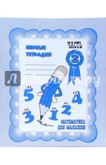 Математика для малышей: Рабочая тетрадь. Часть 2