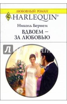 Вдвоем - за любовью: Роман - Николь Бернем