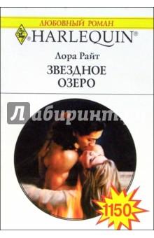Звездное озеро: Роман - Лора Райт
