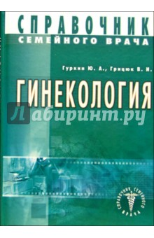 Справочник семейного врача. Гинекология - Юрий Гуркин