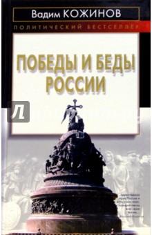 Победы и беды России - Вадим Кожинов