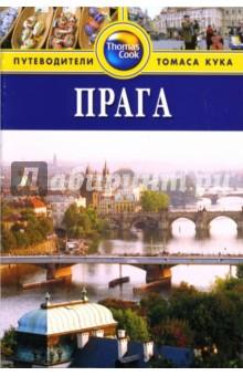 Прага: Путеводитель - Луис Джеймс