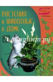 Растения и животные в доме - Юлия Фомина