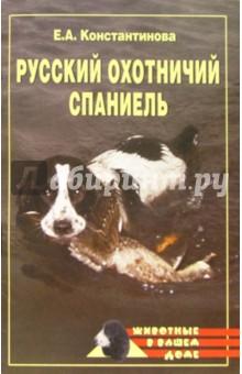 Русский охотничий спаниель - Екатерина Константинова