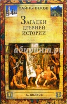 Загадки древней истории - Александр Волков