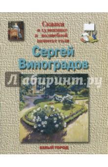 Виноградов - Валерий Роньшин