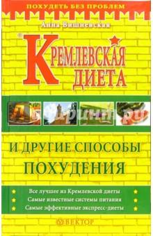Кремлевская диета и другие способы похудения - Анна Вишневская