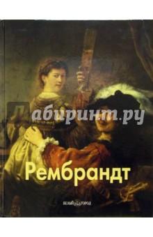 Рембрандт - Елена Федотова