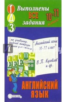 Готовые домашние задания по английскому яз. к учеб. Английский яз. 10-11 кл В.П. Кузовлева и др.
