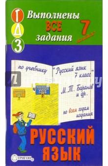 Готовые домашние задания к учебнику Русский язык. 7 класс М.Т. Баранов и др.