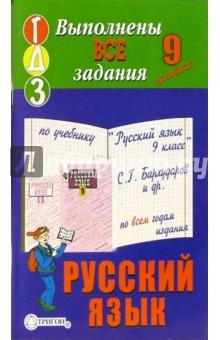 Готовые домашние задания к учебнику Русский язык. 9 класс С.Г. Бархударов и др.