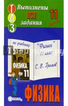 Готовые домашние задания по учебнику Физика 11 класс С.В. Громов