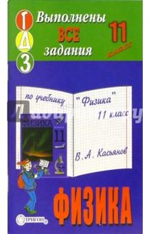 Готовые домашние задания по учебнику Физика 11 класс В.А. Касьянов