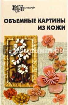 Объемные картины из кожи - Скребцова, Данильченко, Ивлева