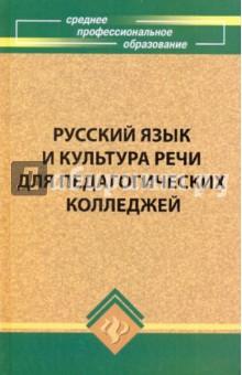Русский язык и культура речи для педагогических колледжей - Измайлова, Демьянова
