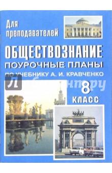 Обществознание. 8 класс: поурочные планы по учебнику А.И. Кравченко - Николай Кочетов