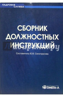 Сборник должностных инструкций - Юлия Сенотрусова