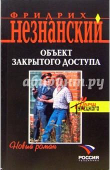 Объект закрытого доступа: Роман - Фридрих Незнанский