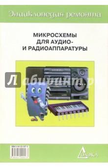 Микросхемы для аудио и радиоаппаратуры-1. Выпуск 3. - 5-е изд.