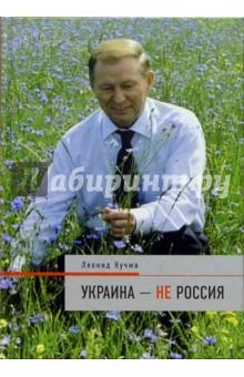 Украина - не Россия - Леонид Кучма