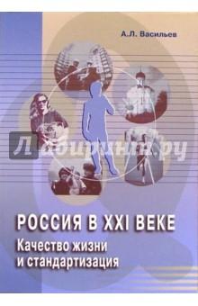 Россия в ХХI веке. Качество жизни и стандартизация - Алексей Васильев