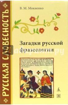 Загадки русской фразеологии - Валерий Мокиенко