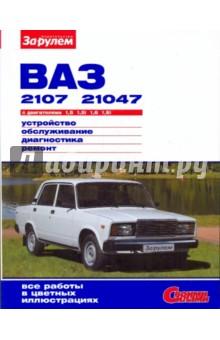 ВАЗ-2107, -21047 с двигателями 1,5 1,5i 1,6 1,6i. Устройство, обслуживание, диагностика, ремонт