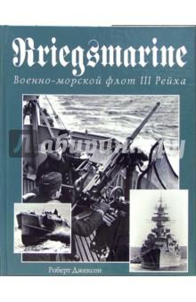 Kriegsmarine. Военно-морской флот III Рейха - Роберт Джексон