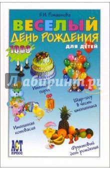 Веселый день рождения для детей - Елена Ромашкова