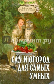 Сад и огород для самых умных - Валентина Бурова